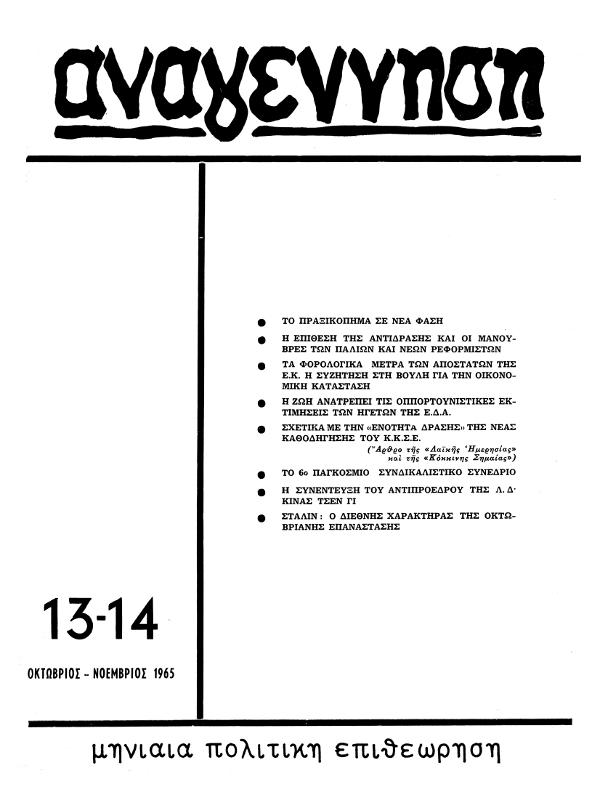 περιοδικό Αναγέννηση τεύχος 13-14