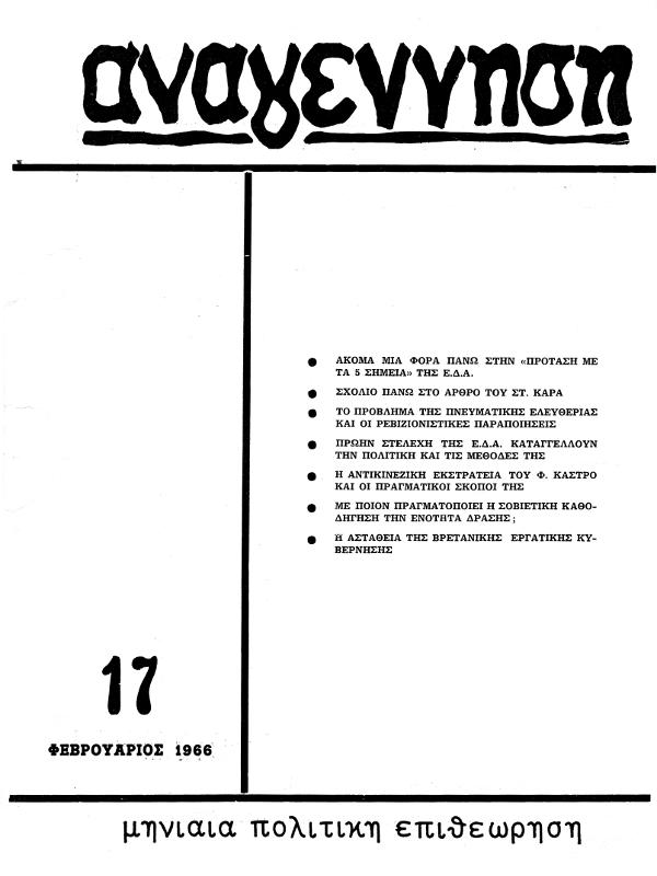 περιοδικό Αναγέννηση τεύχος 17