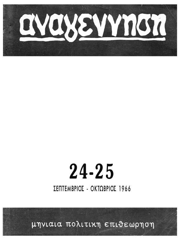 περιοδικό Αναγέννηση τεύχος 24-25