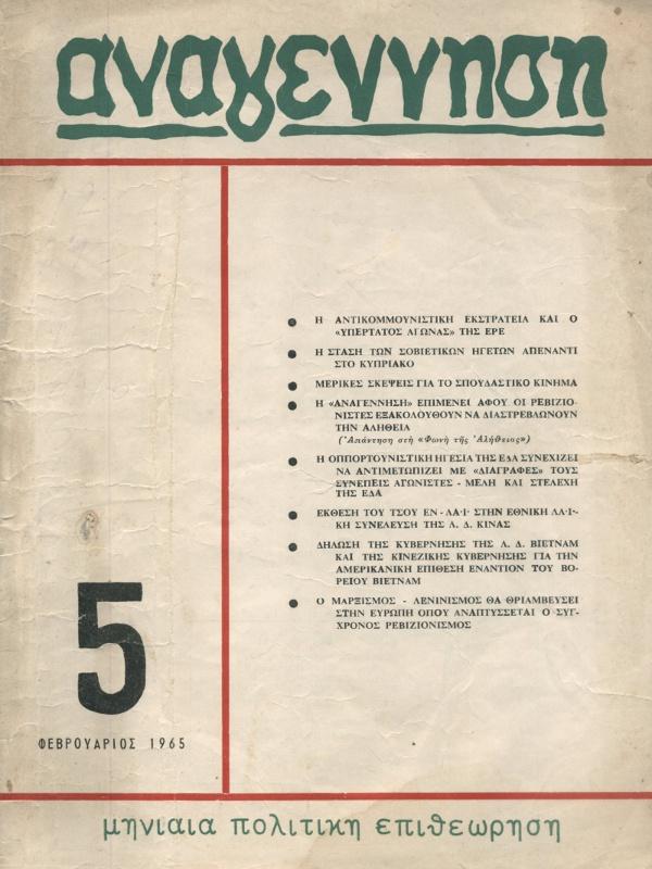 αναγέννηση - τεύχος 5