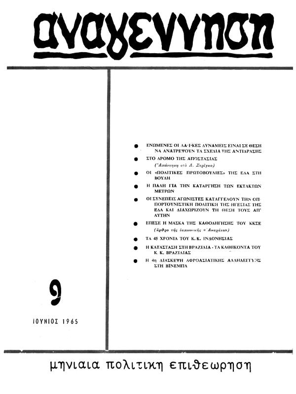 περιοδικό Αναγέννηση τεύχος 9