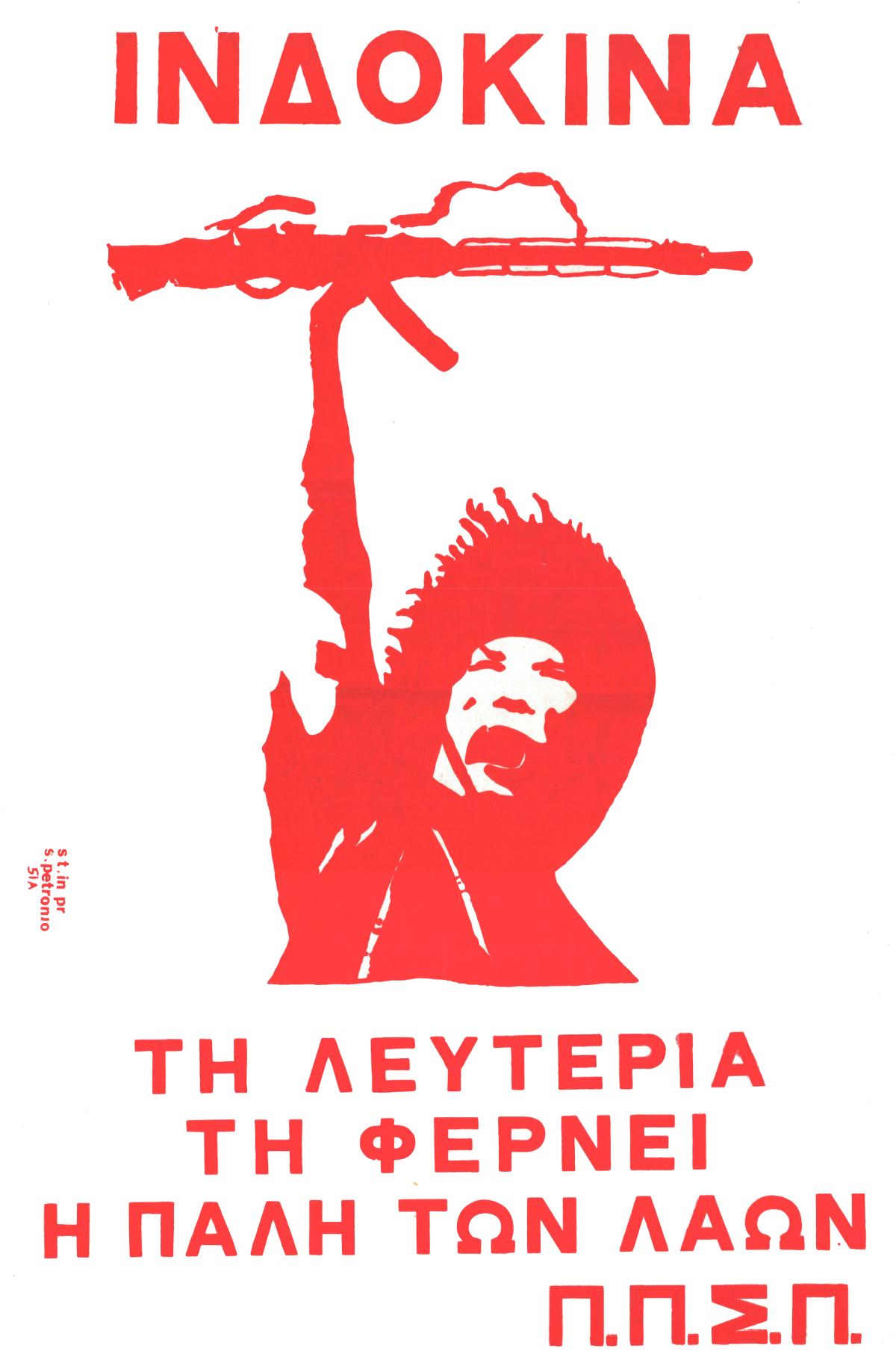 ΙΝΔΟΚΙΝΑ - Τη λευτεριά τη φέρνει η πάλη των λαών