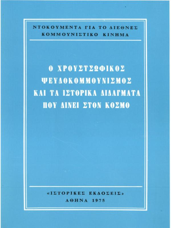Αποτέλεσμα εικόνας για ιστορικές εκδόσεις