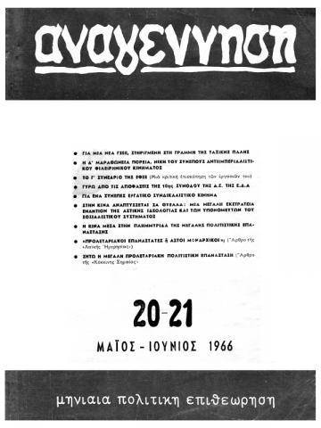 περιοδικό Αναγέννηση τεύχος 20-21