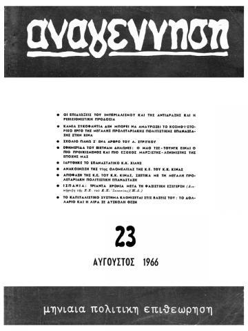 περιοδικό Αναγέννηση τεύχος 23