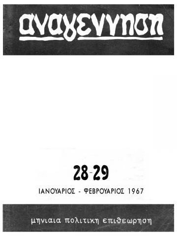 περιοδικό Αναγέννηση τεύχος 28-29