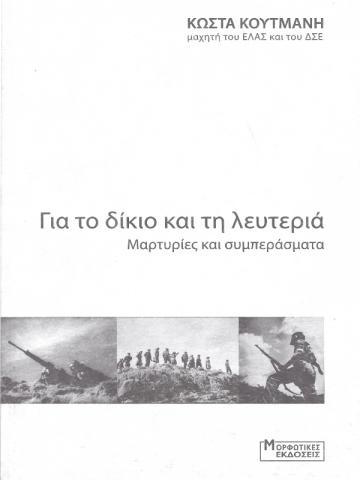 http://morfotikesekdoseis.gr/sites/default/files/styles/large/public/gia_to_dikio_kai_ti_leuteria.jpg?itok=5scu7-6x
