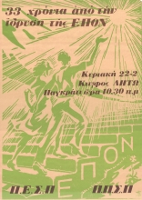 33 χρόνια από την ίδρυση της ΕΠΟΝ