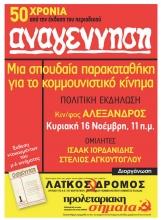 50 χρόνια Αναγέννηση εκδήλωση στην Θεσσαλονικη - Αφίσα