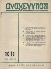 περιοδικό Αναγέννηση τεύχος 10-11
