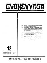 περιοδικό Αναγέννηση τεύχος 12