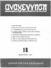 περιοδικό Αναγέννηση τεύχος 18