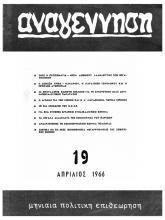 περιοδικό Αναγέννηση τεύχος 19