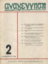αναγέννηση τεύχος 2