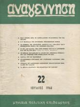περιοδικό Αναγέννηση τεύχος 22