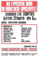Να γυρίσουν όλοι οι πολιτικοί πρόσφυγες - Εκδήλωση στο Σπορτιγκ